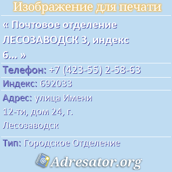Почтовое отделение ЛЕСОЗАВОДСК 3, индекс 692033 по адресу: улицаИмени 12-ти,дом24,г. Лесозаводск