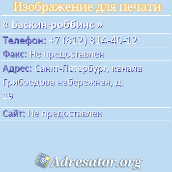 Баскин-роббинс по адресу: Санкт-Петербург, канала Грибоедова набережная, д. 19