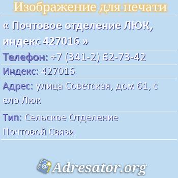 Почтовое отделение ЛЮК, индекс 427016 по адресу: улицаСоветская,дом61,село Люк