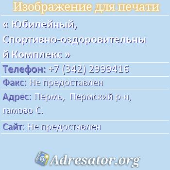 Юбилейный, Спортивно-оздоровительный Комплекс по адресу: Пермь,  Пермский р-н, гамово С.