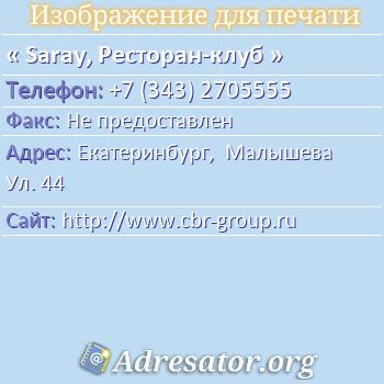Saray, Ресторан-клуб по адресу: Екатеринбург,  Малышева Ул. 44