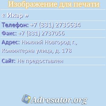 Икар по адресу: Нижний Новгород г., Коминтерна улица, д. 178