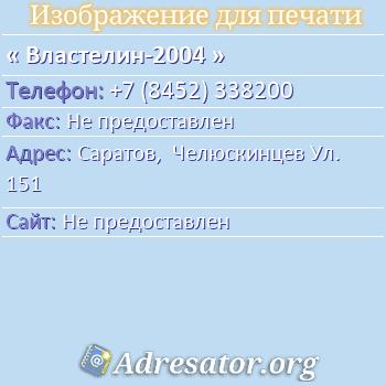 Властелин-2004 по адресу: Саратов,  Челюскинцев Ул. 151