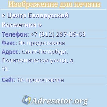 Центр Белорусской Косметики по адресу: Санкт-Петербург, Политехническая улица, д. 31