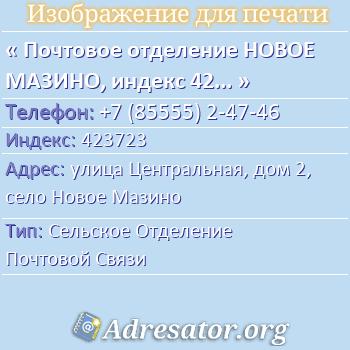 Почтовое отделение НОВОЕ МАЗИНО, индекс 423723 по адресу: улицаЦентральная,дом2,село Новое Мазино