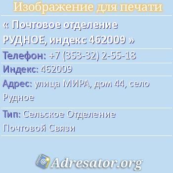 Почтовое отделение РУДНОЕ, индекс 462009 по адресу: улицаМИРА,дом44,село Рудное
