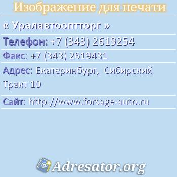 Уралавтооптторг по адресу: Екатеринбург,  Сибирский Тракт 10