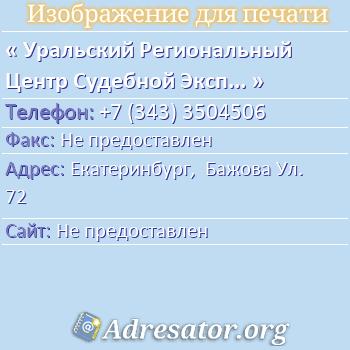 Уральский Региональный Центр Судебной Экспертизы по адресу: Екатеринбург,  Бажова Ул. 72