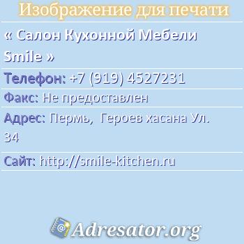 Салон Кухонной Мебели Smile по адресу: Пермь,  Героев хасана Ул. 34