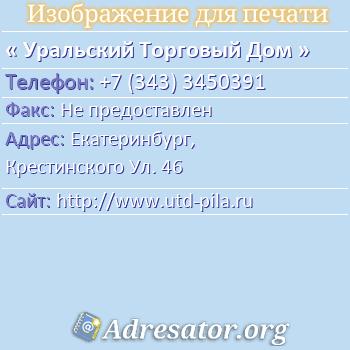Уральский Торговый Дом по адресу: Екатеринбург,  Крестинского Ул. 46