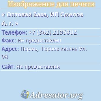 Оптовая База, ИП Смелов А. г. по адресу: Пермь,  Героев хасана Ул. 98