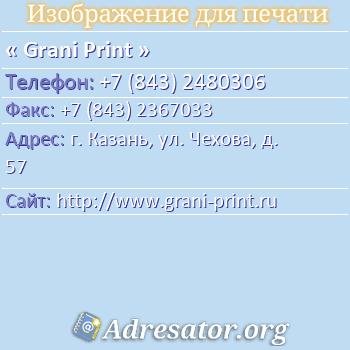 Grani Print по адресу: г. Казань, ул. Чехова, д. 57