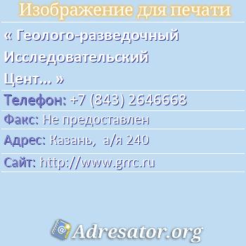 Геолого-разведочный Исследовательский Центр (Гриц) по адресу: Казань,  а/я 240