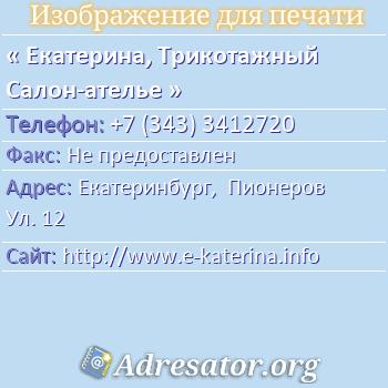 Екатерина, Трикотажный Салон-ателье по адресу: Екатеринбург,  Пионеров Ул. 12