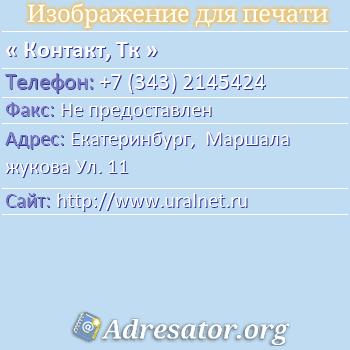 Контакт, Тк по адресу: Екатеринбург,  Маршала жукова Ул. 11