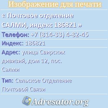 Почтовое отделение САЛМИ, индекс 186821 по адресу: улицаСвирских дивизий,дом12,пос. Салми