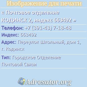 Почтовое отделение КОДИНСК 2, индекс 663492 по адресу: ПереулокШкольный,дом1,г. Кодинск