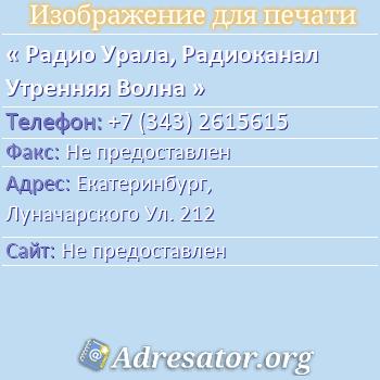 Радио Урала, Радиоканал Утренняя Волна по адресу: Екатеринбург,  Луначарского Ул. 212