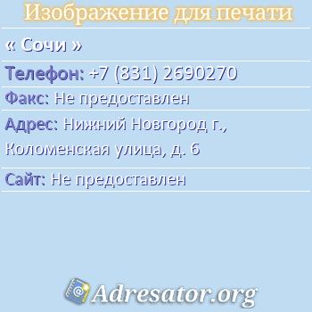 Сочи по адресу: Нижний Новгород г., Коломенская улица, д. 6