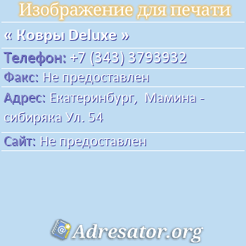 Ковры Deluxe по адресу: Екатеринбург,  Мамина - сибиряка Ул. 54