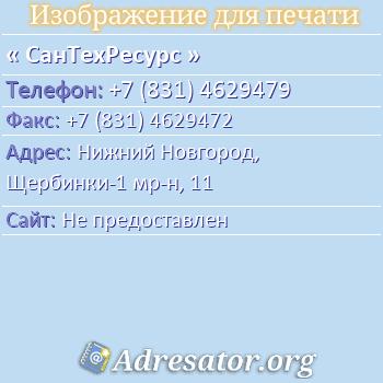 СанТехРесурс по адресу: Нижний Новгород, Щербинки-1 мр-н, 11