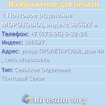 Почтовое отделение МОРОЗОВКА, индекс 396627 по адресу: улицаПРОЛЕТАРСКАЯ,дом49,село Морозовка
