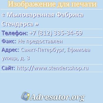Мыловаренная Фабрика Стендерса по адресу: Санкт-Петербург, Ефимова улица, д. 3
