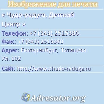 Чудо-радуга, Детский Центр по адресу: Екатеринбург,  Татищева Ул. 102
