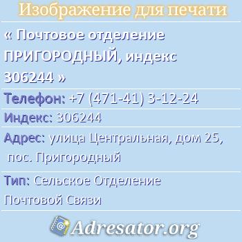 Почтовое отделение ПРИГОРОДНЫЙ, индекс 306244 по адресу: улицаЦентральная,дом25,пос. Пригородный