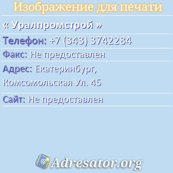 Уралпромстрой по адресу: Екатеринбург,  Комсомольская Ул. 45
