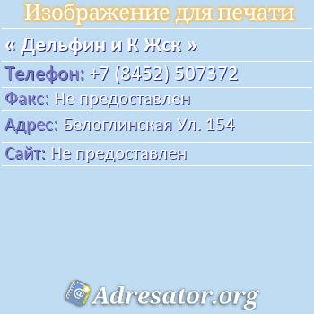 Дельфин и К Жск по адресу: Белоглинская Ул. 154
