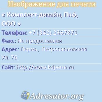 Комплект-дизайн, Пкф, ООО по адресу: Пермь,  Петропавловская Ул. 76