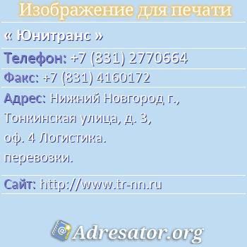 Юнитранс по адресу: Нижний Новгород г., Тонкинская улица, д. 3, оф. 4 Логистика. перевозки.
