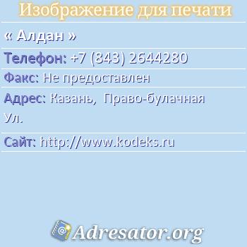 Алдан по адресу: Казань,  Право-булачная Ул.