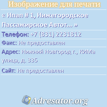 Нпап # 1, Нижегородское Пассажирское Автотранспортное Предприятие # 1 по адресу: Нижний Новгород г., КИМа улица, д. 335