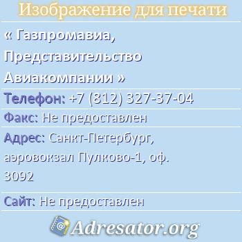 Газпромавиа, Представительство Авиакомпании по адресу: Санкт-Петербург, аэровокзал Пулково-1, оф. 3092
