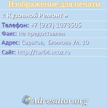 Кузовной Ремонт по адресу: Саратов,  Блинова Ул. 10