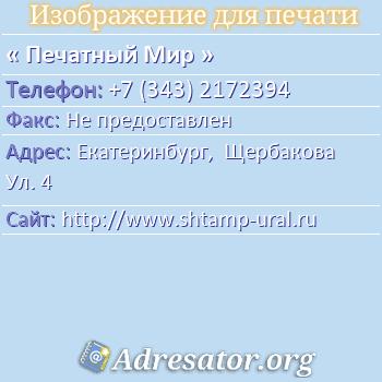 Печатный Мир по адресу: Екатеринбург,  Щербакова Ул. 4