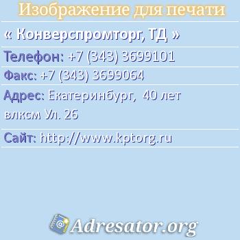 Конверспромторг, ТД по адресу: Екатеринбург,  40 лет влксм Ул. 26