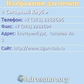Сигарный Клуб по адресу: Екатеринбург,  Чапаева Ул. 3
