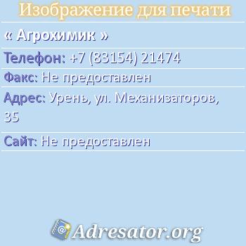 Агрохимик по адресу: Урень, ул. Механизаторов, 35