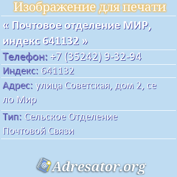 Почтовое отделение МИР, индекс 641132 по адресу: улицаСоветская,дом2,село Мир