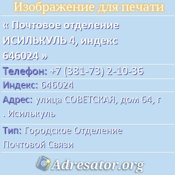 Почтовое отделение ИСИЛЬКУЛЬ 4, индекс 646024 по адресу: улицаСОВЕТСКАЯ,дом64,г. Исилькуль