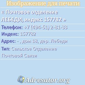Почтовое отделение ЛЕБЕДИ, индекс 157782 по адресу: -,дом18,дер. Лебеди