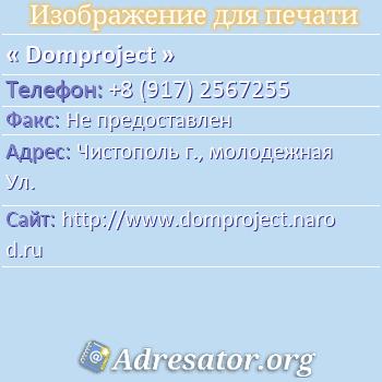 Domproject по адресу: Чистополь г., молодежная Ул.