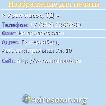 Урал-насос, ТД по адресу: Екатеринбург,  Автомагистральная Ул. 10