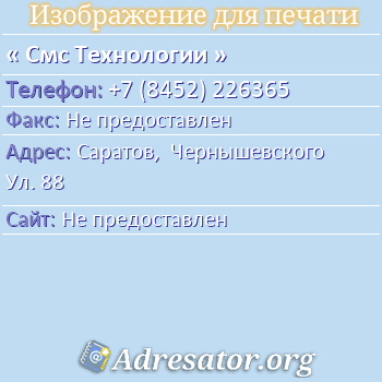 Смс Технологии по адресу: Саратов,  Чернышевского Ул. 88