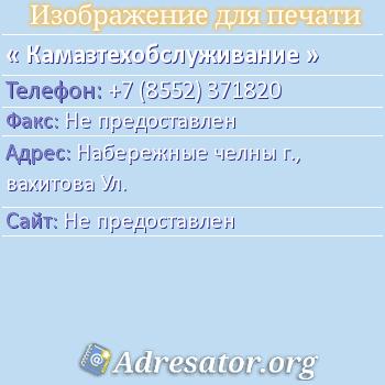 Камазтехобслуживание по адресу: Набережные челны г., вахитова Ул.