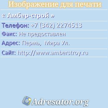 Амбер-строй по адресу: Пермь,  Мира Ул.