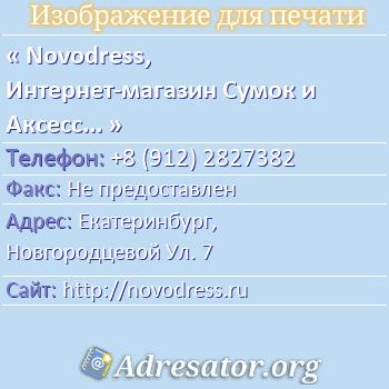 Novodress, Интернет-магазин Сумок и Аксессуаров по адресу: Екатеринбург,  Новгородцевой Ул. 7